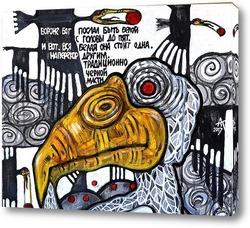 Картина Белая ворона
