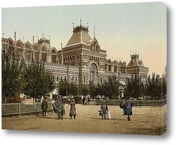 Постер Главный ярмарочный дом, Нижний Новгород, Россия. 1890-1900 гг
