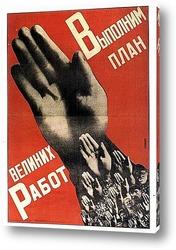 Постер Do-1939-18
