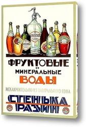 Постер Фруктовые минеральные воды