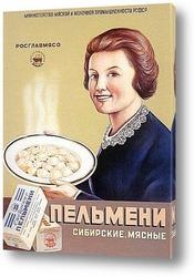 Постер Сибирские пельмени