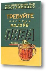 Постер Требуйте полного налива пива до черты 0,5 л