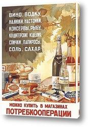 Картина Вино, водку,(...) можно купить в магазинах потребкооперации