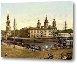 Постер Никольская церковь, Санкт-Петербург, Россия.1890-1900 гг