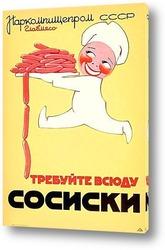 Постер Требуйте всюду сосиски