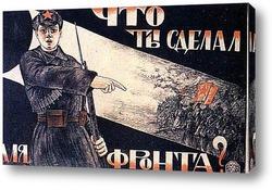 Постер Do-1921-12