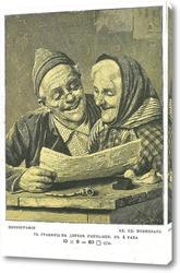Постер антикварная гравюра с бытовой сценой ( 600 dpi)