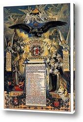 Постер Do-1917-120
