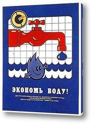Постер Do-1985-278
