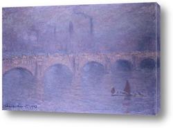 Постер Мост Ватерлоо,эффект тумана,1903г,