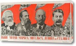 Картина Высшее знамя Маркса, Энгельса, Ленина и Сталина, 1933