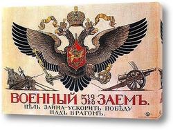 Постер Do-1917-150