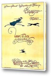 Постер Afisha-172