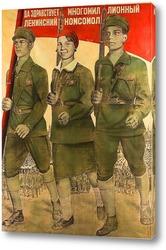 Картина Да здравствует ленинский многомиллионный комсомол, 1932 г.