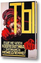 Постер Do-1921-94