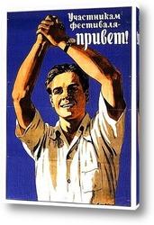 Постер Do-1961-10-1