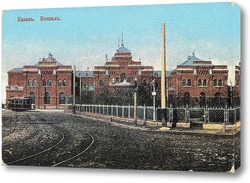 Картина Вокзал 1900  –  1910 ,  Россия,  Татарстан,  Казань