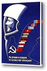 Постер Do-1985-115