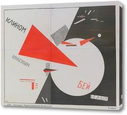Картина Бей белых красным клином