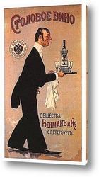 Постер Do-1917-009