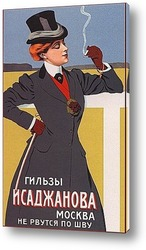 Картина Гильзы Исаджанова. Москва. Не рвутся по шву