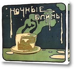 Постер Do-1917-061