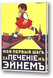 Постер Мой первый шаг за печеньем Эйнем