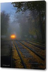 Постер Туман. Первый трамвай.
