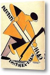 Постер Do-1921-70