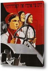 Постер PPOL-14