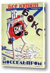 Постер Все курят папиросы Бокс