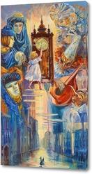 Картина Волшебный карнавал
