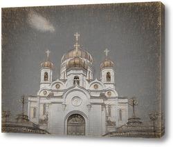 Постер Храм Христа Спасителя.