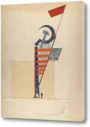 Постер Флаговый штандарт советского павильона
