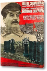 Картина Победа социализма в нашей стране гарантирована, 1932 г.