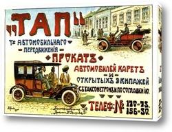 Постер Do-1917-093