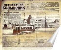 Постер Старая Москва