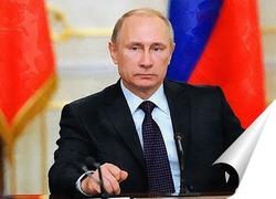 Постер Путин В.В.