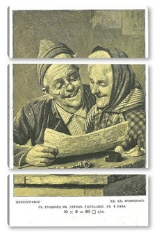 Модульная картина антикварная гравюра с бытовой сценой ( 600 dpi)