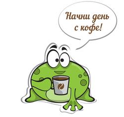 Наклейки лягушка с кофе