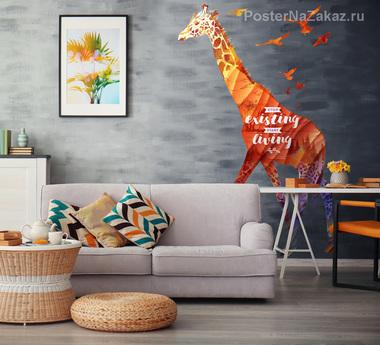 Наклейка Африканский жираф